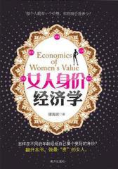 女人身价经济学