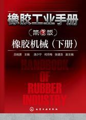 橡胶工业手册(第3版).橡胶机械.下册