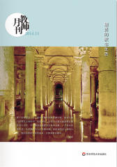 教师月刊魏勇的教书生活(大夏书系)