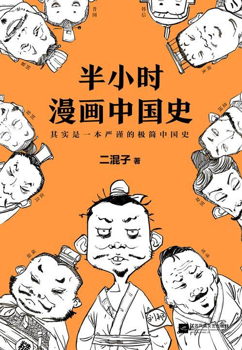 二混子:半小时漫画中国史
