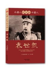 外国人眼中的中国人:袁世凯(试读本)
