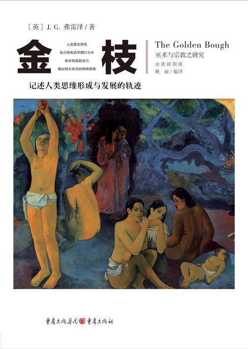 文化伟人代表作图释书系:金枝