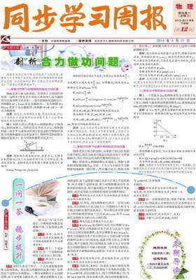 《同步学习周报》 物理 高一年级(合订本) 20140012期(电子杂志)(仅适用PC阅读)