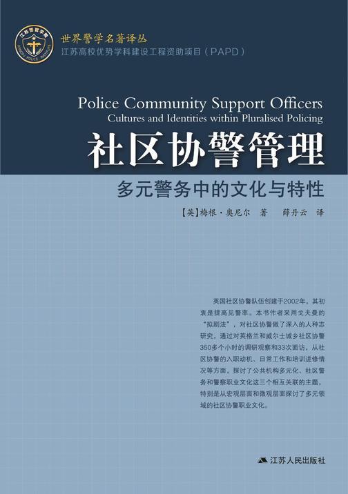 社区协警管理——多元警务中的文化与特性