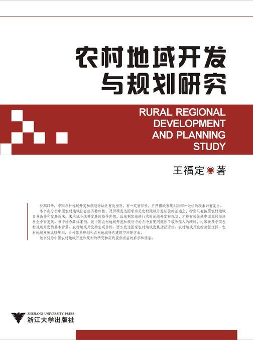 农村地域开发与规划研究