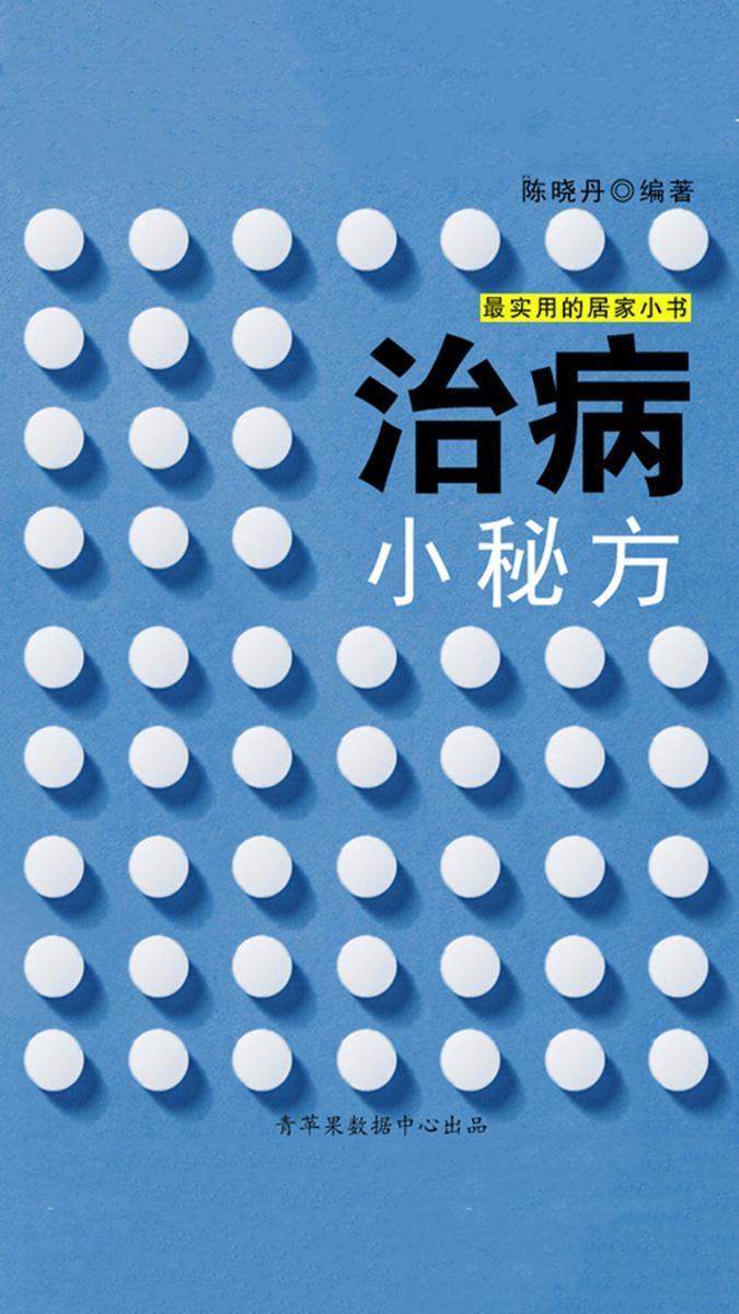 治病小秘方(最实用的居家小书)
