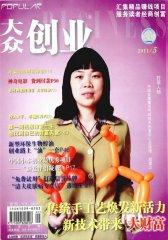 大众创业 月刊 2011年05期(电子杂志)(仅适用PC阅读)