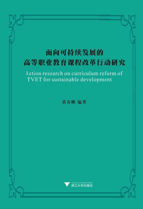 面向可持续发展的高等职业教育课程改革行动研究