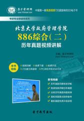 [3D电子书]圣才学习网·北京大学政府管理学院886综合(二)历年真题视频讲解(仅适用PC阅读)