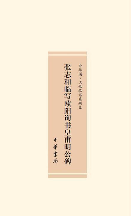 张志和临写欧阳询书皇甫明公碑
