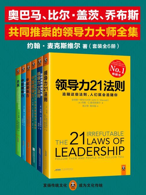 奥巴马、比尔·盖茨、乔布斯共同推崇的领导力大师全集(套装全6册)