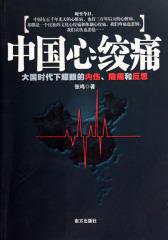 中国心绞痛