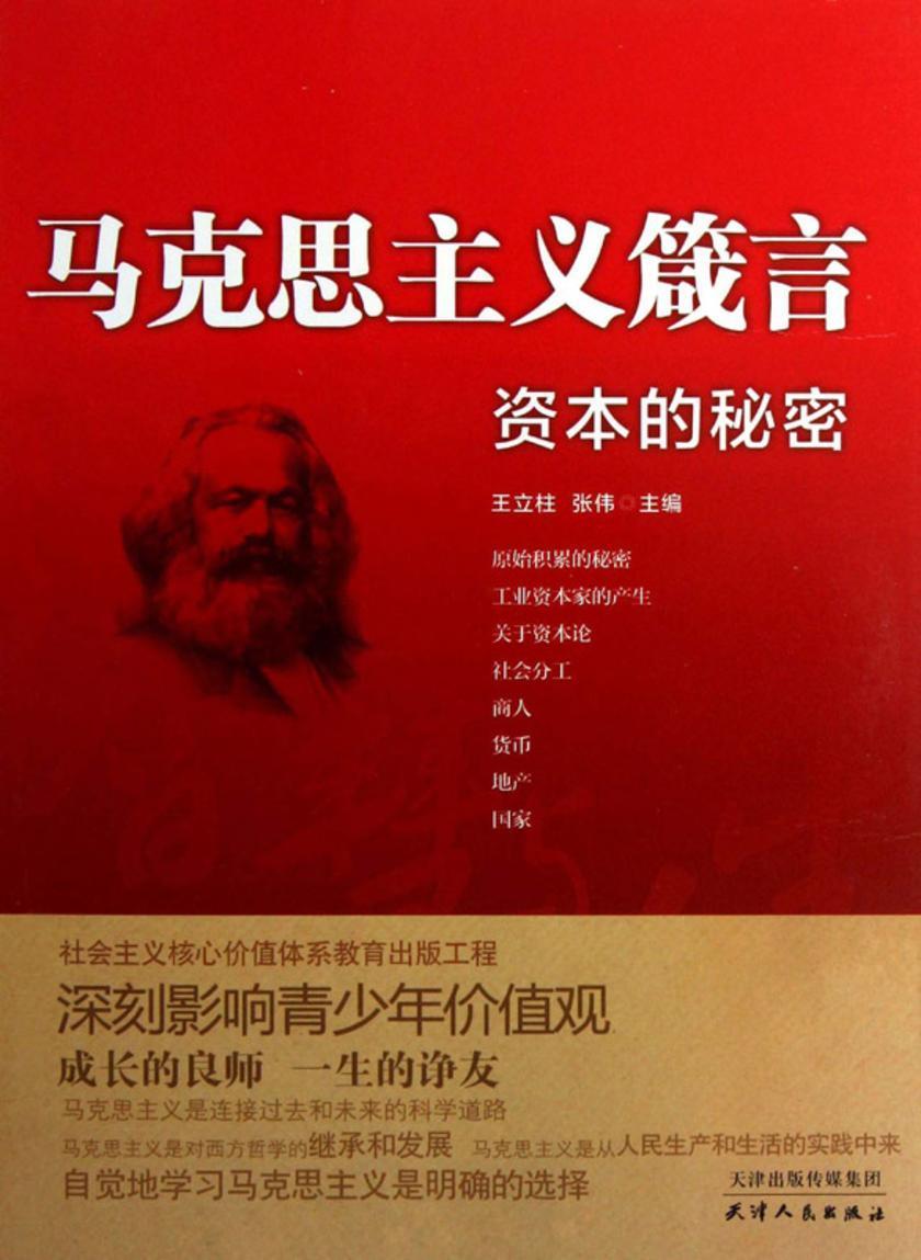 马克思主义箴言:资本的秘密(仅适用PC阅读)