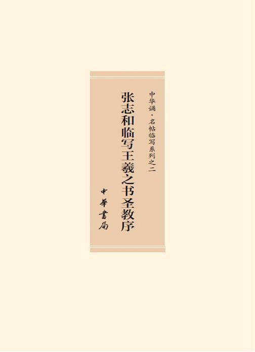 张志和临写王羲之书圣教序(仅适用PC阅读)