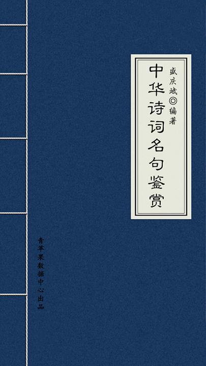 中华诗词名句鉴赏(中华古文化经典丛书)