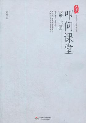 大夏书系·叩问课堂(第2版)