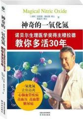 """神奇的一氧化氮(""""伟哥""""理论发明人诺贝尔生理医学奖得主穆拉德教你多活30年)(试读本)"""