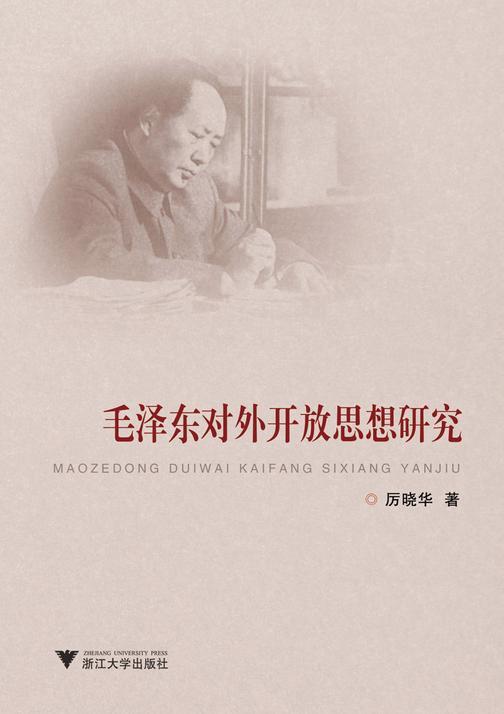 毛泽东对外开放思想研究(仅适用PC阅读)