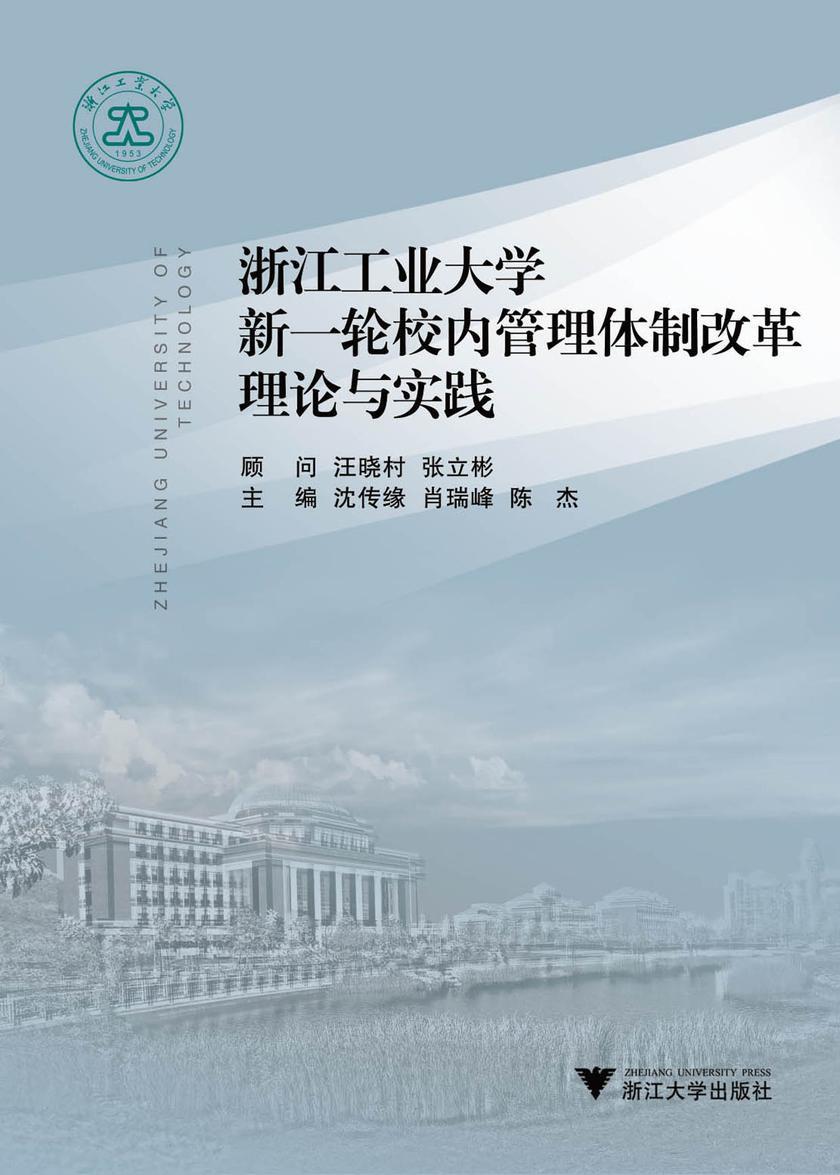 浙江工业大学新一轮校内管理体制改革理论与实践