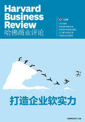 打造企业软实力(《哈佛商业评论》增刊)(电子杂志)