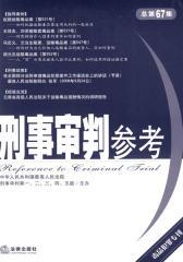 刑事审判参考(2009年第2集):总第67集