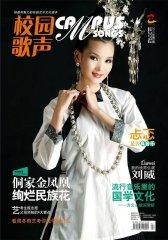 校园歌声 月刊 2011年05期(电子杂志)(仅适用PC阅读)