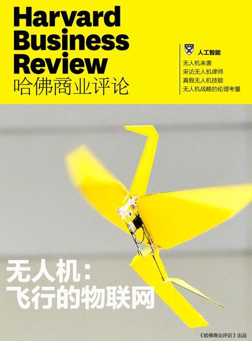 无人机:飞行的物联网(《哈佛商业评论》增刊)(电子杂志)