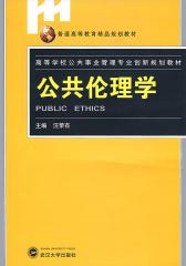 公共伦理学