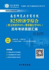 [3D电子书]圣才学习网·南京师范大学商学院825经济学综合(西方经济学50%+货币银行学50%)历年考研真题汇编(仅适用PC阅读)