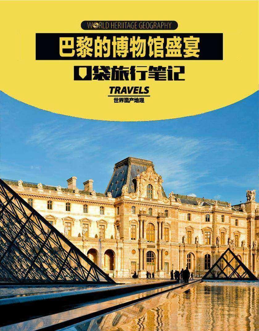 巴黎的博物馆盛宴(世界遗产地理·口袋旅行笔记)(电子杂志)