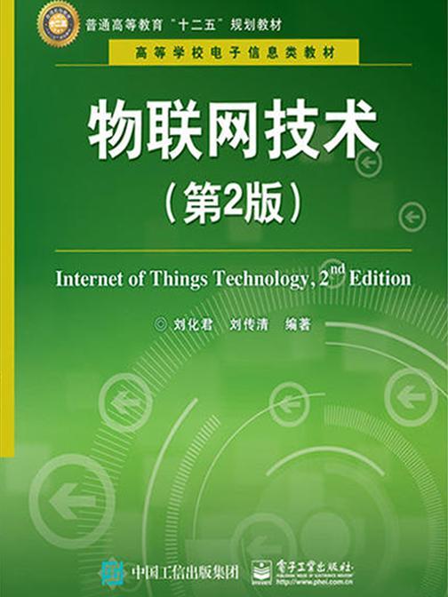 物联网技术(第2版)