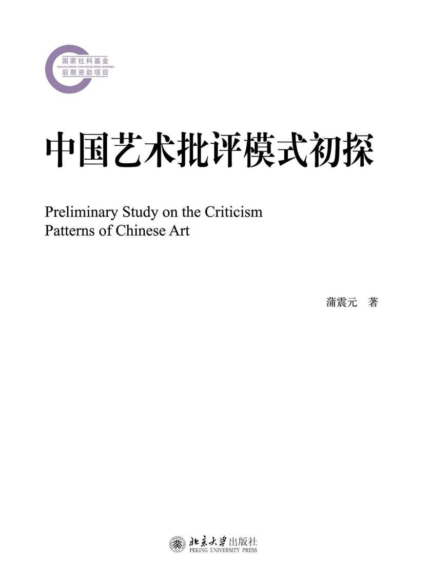 中国艺术批评模式初探