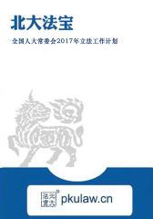 全国人大常委会2017年立法工作计划