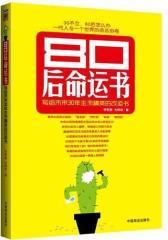 80后命运书(试读本)