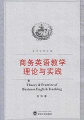 商务英语教学理论与实践 (青年学者文库)