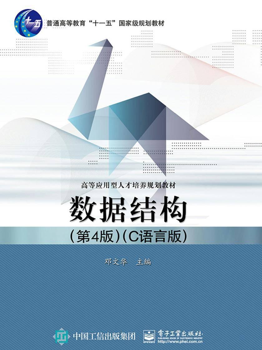 数据结构(第4版)(C语言版)