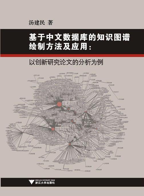 基于中文数据库的知识图谱绘制方法及应用——以创新研究论文的分析为例