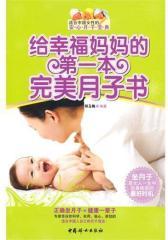 给幸福妈妈的  本完美月子书(试读本)