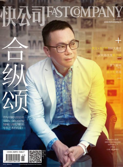 快公司2017年11期:合纵颂(电子杂志)