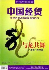 中国经贸 半月刊 2011年17期(电子杂志)(仅适用PC阅读)