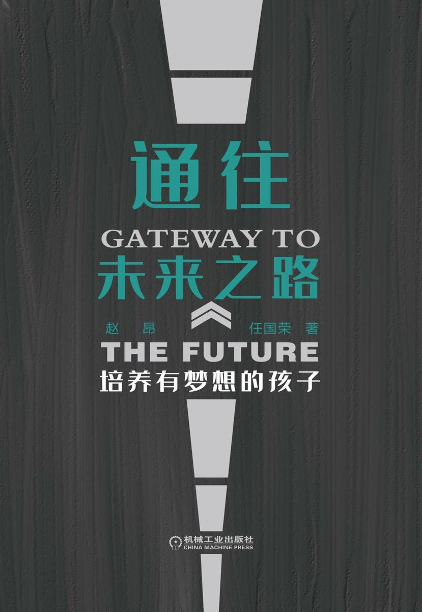 通往未来之路:培养有梦想的孩子