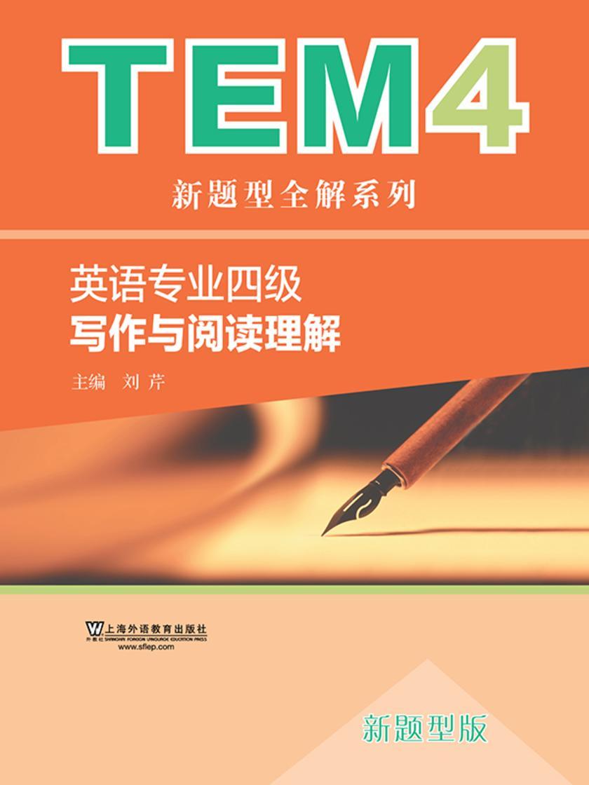 TEM4新题型全解系列:写作与阅读理解(新题型版)