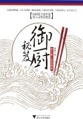 御厨秘笈——帝王宴上的招牌菜(仅适用PC阅读)