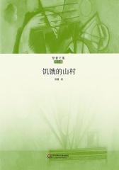 饥饿的山村(智量文集)(一个知识分子亲历的饥荒年代,全体中国人难以忘怀的家国记忆!)