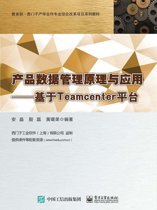 产品数据管理原理与应用——基于Teamcenter平台