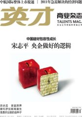 英才 月刊 2011年03期(电子杂志)(仅适用PC阅读)