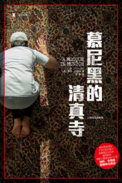 慕尼黑的清真寺