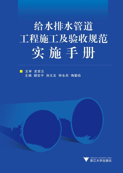 给水排水管道工程施工及验收规范实施手册(仅适用PC阅读)
