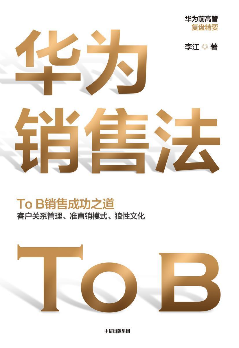 华为销售法(深度还原ToB销售成功之道——客户关系管理,准直销销售模式,狼性文化。想学华为的企业都在读。)