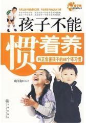 孩子不能惯着养(试读本)